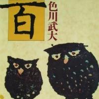 第110回 京都記念(GII)