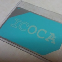 ICOCAで東京行こか