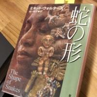 つながり読書101 「蛇の形」 ミネット・ウォルターズ