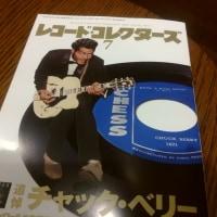 レコード・コレクターズ7月号
