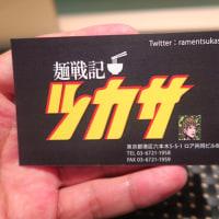 麺戦記ツカサ@六本木 「鶏白湯ラーメン」