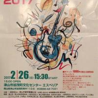 加茂郷コンサート『スプリングバンドフェスタ2017』