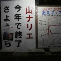 星田山手 山ナリエ さようなら(2016)
