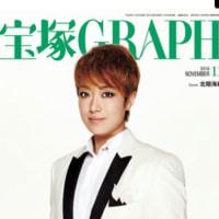 宝塚GRAPH2016年11月号