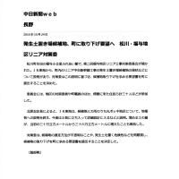 「残土置場取り下げ要望」 (中日新聞)  「第30回団結まつり」 (天野氏)   「リニア計画 ここがおかしい」