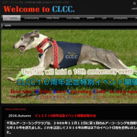 CLCC 10周年記念大会 エントリー締めきりました