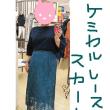 新作☆ケミカルレーススカート