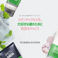 【EVENT】ロマンチックな2月★PC4MEN SYSTEM★