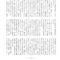 向日市老人クラブ連合会機関誌第38号に、大橋満の投稿記事が載っていますので、紹介します。