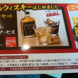 新メニュー【自分で作れるウィスキー】