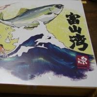 2017年5月2日 能登・富山旅行 四日目 その3(魚津~帰路)