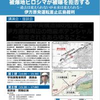 11/13には広島で早坂准教授の中央構造線講演会が