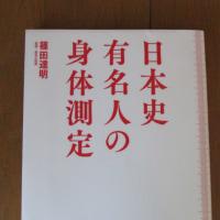 本 「日本史・有名人の身体測定」