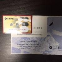 日本棋院!