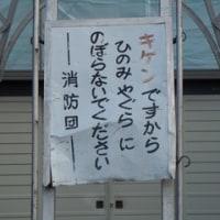 2-8 梯子 消防信号板 その他