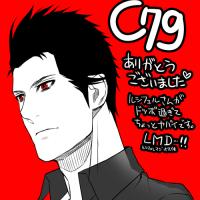 C79、お越し頂きありがとうございました!
