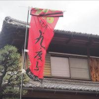 真田庵(真田屋敷跡) 1