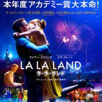 ミュージカル映画のような洋画鑑賞~「LALALAND」