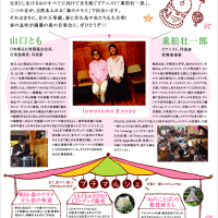 「ガラクタに咲いた花」山口とも + 重松壮一郎 2016年5月14(土) お客さま主催イベント
