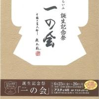 平成29年 誕生記念祭 一の会