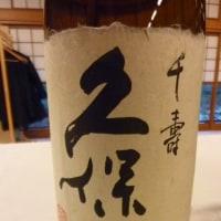千寿 久保田