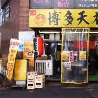 新宿「博多天神 新宿西口店」ラーメン