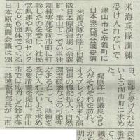 津山市日本原演習場対策委員会を傍聴する