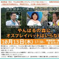 10/13 東村高江・国頭村安波の住民33人が、国を相手取って建設工事の差し止め訴訟をおこしました