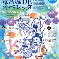 横浜にぎわい座で、 『竜宮城 DE オペレッタ』 を観ました。