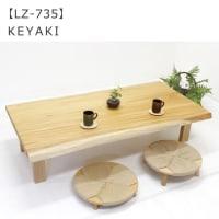 【撮影報告】欅 一枚板 リビングテーブル を撮影致しました。【LZ-735】