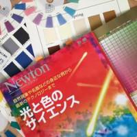 11/27(日)色のことなら何でも聞いて会☆名古屋スペシャルバージョン!