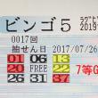 ビンゴ5第17回の購入数字と抽選結果