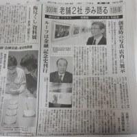 朝日新聞に掲載いただきました