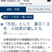 阪神淡路大震災の被災者である小田実さんの主張に耳を傾ける人達はいなかった。そして、これからもきっと