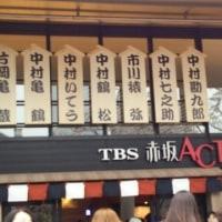 観劇8(赤坂大歌舞伎)