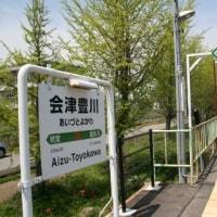 JR東日本 会津豊川駅