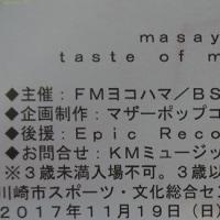鈴木雅之コンサートチケット到着~♪