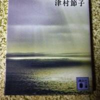 三陸の海 そして 会津の春