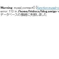 アミーゴブログのログインエラー
