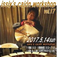 イッシーのカホンワークショップ vol.17