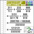 算数・分数[ツイッター問題特集182]算太数子の算数教室【2017/07/29】算数合格トラの巻