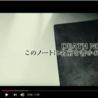 安室奈美恵『デスノート』主題歌MV解禁!デスノート Light up the NEW world 動画を無料視聴する方法