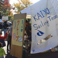 海鷹祭!11.04〜11.06