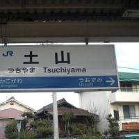 山陽本線 土山駅!