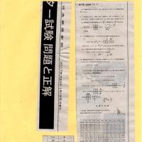 平成29年度 大学センター試験問題の内容は 統計問題が 実施されました。