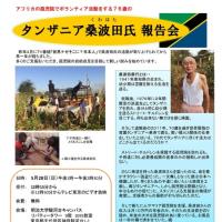 桑波田さん第二回報告会パワーポイント2017 5 28 資料編