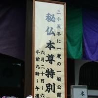 6月20(月)二本松寺秘仏本尊薬師如来特別ご開帳
