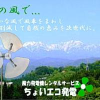 おうちのベランダで風力発電!?月1万円のレンタルサービス!!