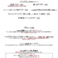 3/22(水)平日ランチメニュー
