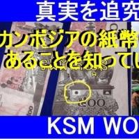 【KSM】 カンボジア 「日本の国旗を誇りに思う」  カンボジア500リエル紙幣に描かれた日の丸が話題に